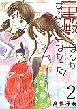 童殿上なんかするんじゃなかった!(2) (ウィングス・コミックス)