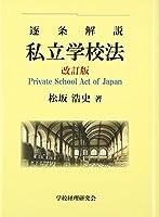 逐条解説 私立学校法