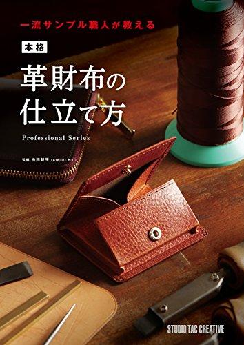 本格革財布の仕立て方 一流サンプル職人が教える (Professional Series)