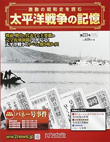 太平洋戦争の記憶(221) 2018年 11/21 号 [雑誌]