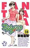 ファンタジスタ(13) (少年サンデーコミックス)