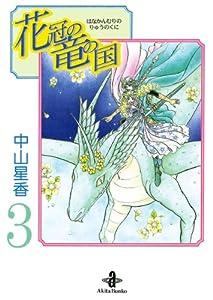 花冠の竜の国 3巻 表紙画像