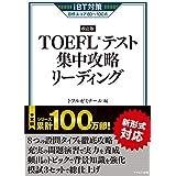 【新形式対応】TOEFLテスト集中攻略リーディング 改訂版