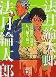 名探偵傑作短篇集 法月綸太郎篇 (講談社文庫)
