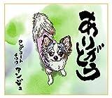Printon「ありがとう」毛筆文字 愛犬の肖像画(一頭 / 身体全体) 色紙サイズ (デジタル水彩) 作画行程表付き (グリーン)