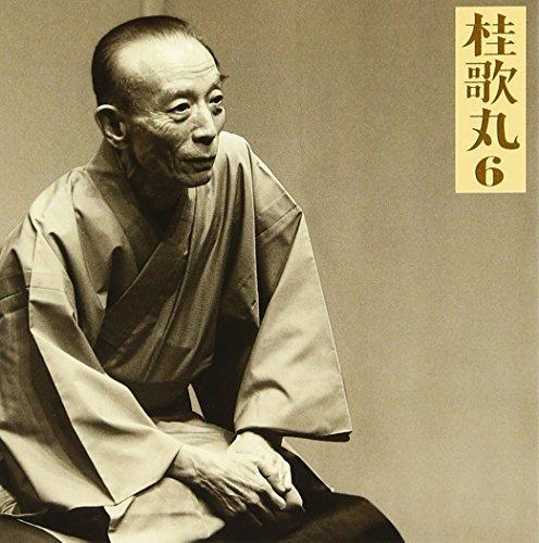 桂歌丸6「小烏丸」「辻八掛」-「朝日名人会」ライブシリーズ30