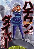 ハチワンダイバー 15 (ヤングジャンプコミックス)