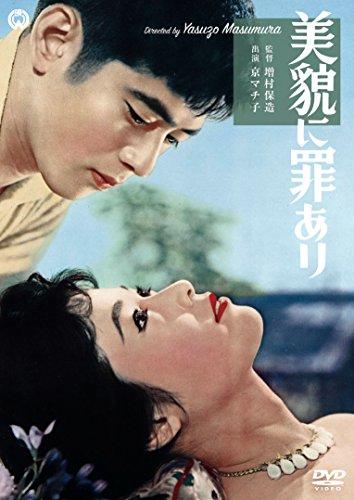 美貌に罪あり [DVD]