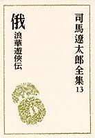 司馬遼太郎全集 (13) 俄―浪華遊侠伝 他3篇