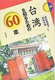 台湾を知るための60章 (エリア・スタディーズ147) 画像