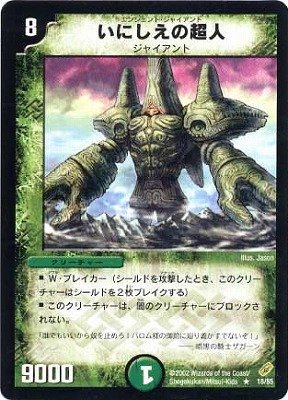 デュエルマスターズ/DM-04/18/R/いにしえの超人