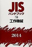 JISハンドブック〈2014 13〉工作機械