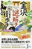金沢謎解き街歩き (じっぴコンパクト新書)