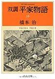 双調平家物語〈10〉平治の巻2 平家の巻 (中公文庫)