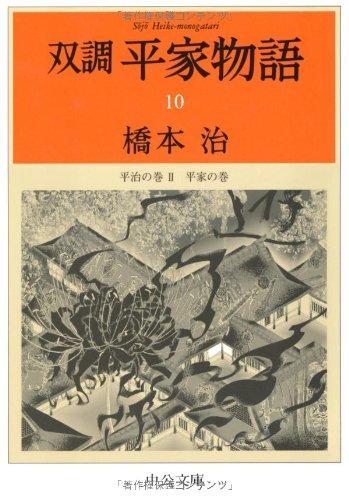 双調平家物語〈10〉平治の巻2 平家の巻 (中公文庫)の詳細を見る
