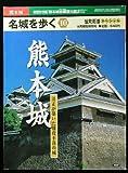 歴史街道スペシャル 名城を歩く10 熊本城 (歴史街道特別増刊号)