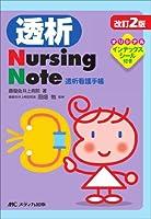 改訂2版 透析Nursing Note―透析看護手帳