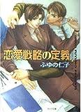 恋愛戦略の定義 / ふゆの 仁子 のシリーズ情報を見る