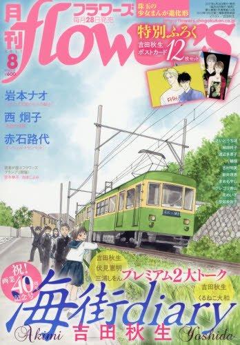 月刊flowers(フラワーズ) 2017年 08 月号 [雑誌]