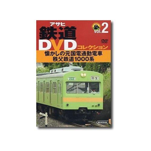 アサヒ鉄道DVDコレクション2 懐かしの元国電通勤電車 ─秩父鉄道1000系─ [DVD]