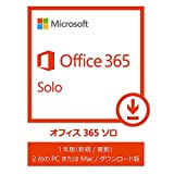 Microsoft Office 365 Solo (1年版) 3,000円キャッシュバック対象商品1/10まで|オンラインコード版|Win/Mac対応