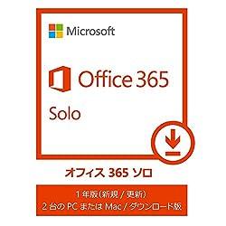 Microsoft Office 365 Solo (1年版)|オンラインコード版|Win Mac対応