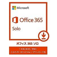【購入特典付】Microsoft Office 365 Solo (1年版)|オンラインコード版|Win/Mac対応