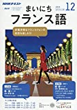 NHKラジオまいにちフランス語 2019年 12 月号 [雑誌]