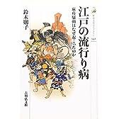 江戸の流行り病―麻疹騒動はなぜ起こったのか (歴史文化ライブラリー)