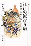 江戸の流行り病—麻疹騒動はなぜ起こったのか (歴史文化ライブラリー)