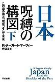 日本‐呪縛の構図:この国の過去、現在、そして未来 下 (ハヤカワ・ノンフィクション文庫)