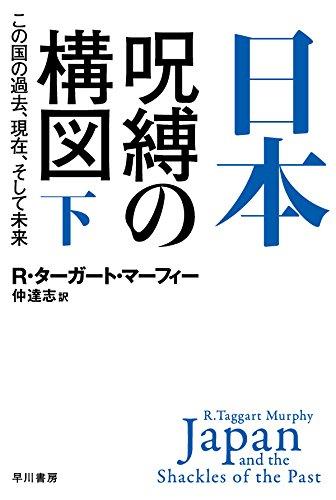 日本‐呪縛の構図:この国の過去、現在、そして未来 下 (ハヤカワ文庫NF)