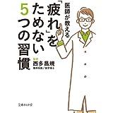 医師が教える「疲れ」をためない5つの習慣 (文庫ぎんが堂)