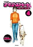 ナオゴーストレート―盲導犬歩行指導員―(4)  (アクションコミックス)