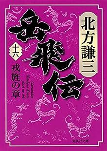 岳飛伝 十六 戎旌の章 (集英社文庫)