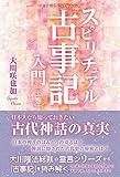 スピリチュアル古事記入門 (上巻) (OR books)