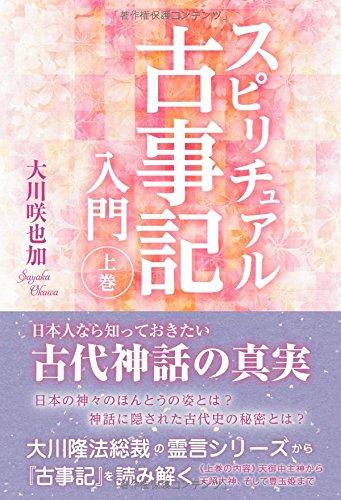 スピリチュアル古事記入門 (上巻) (OR books)の詳細を見る