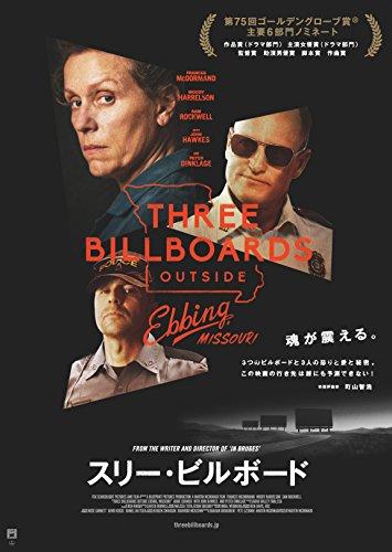 スリー・ビルボード【DVD化お知らせメール】 [Blu-ray]