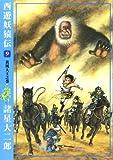 西遊妖猿伝 (9) (希望コミックス (313))