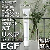 デウン製薬 リペア コントロール EGF 20ml. Repair Control EGF 20ml.
