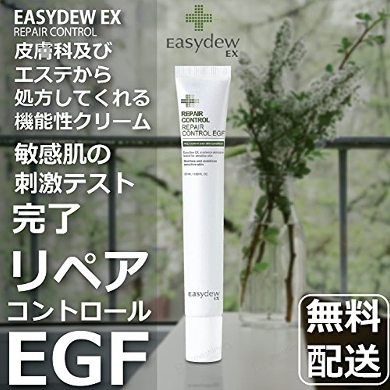 ミケランジェロ花火バイパスデウン製薬 リペア コントロール EGF 20ml. Repair Control EGF 20ml.