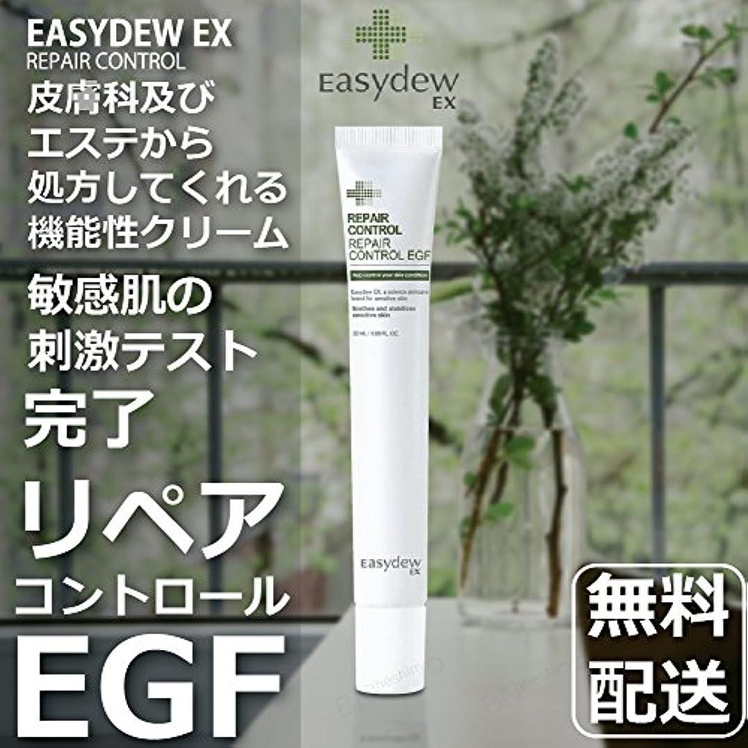 オセアニア構成員主要なデウン製薬 リペア コントロール EGF 20ml. Repair Control EGF 20ml.