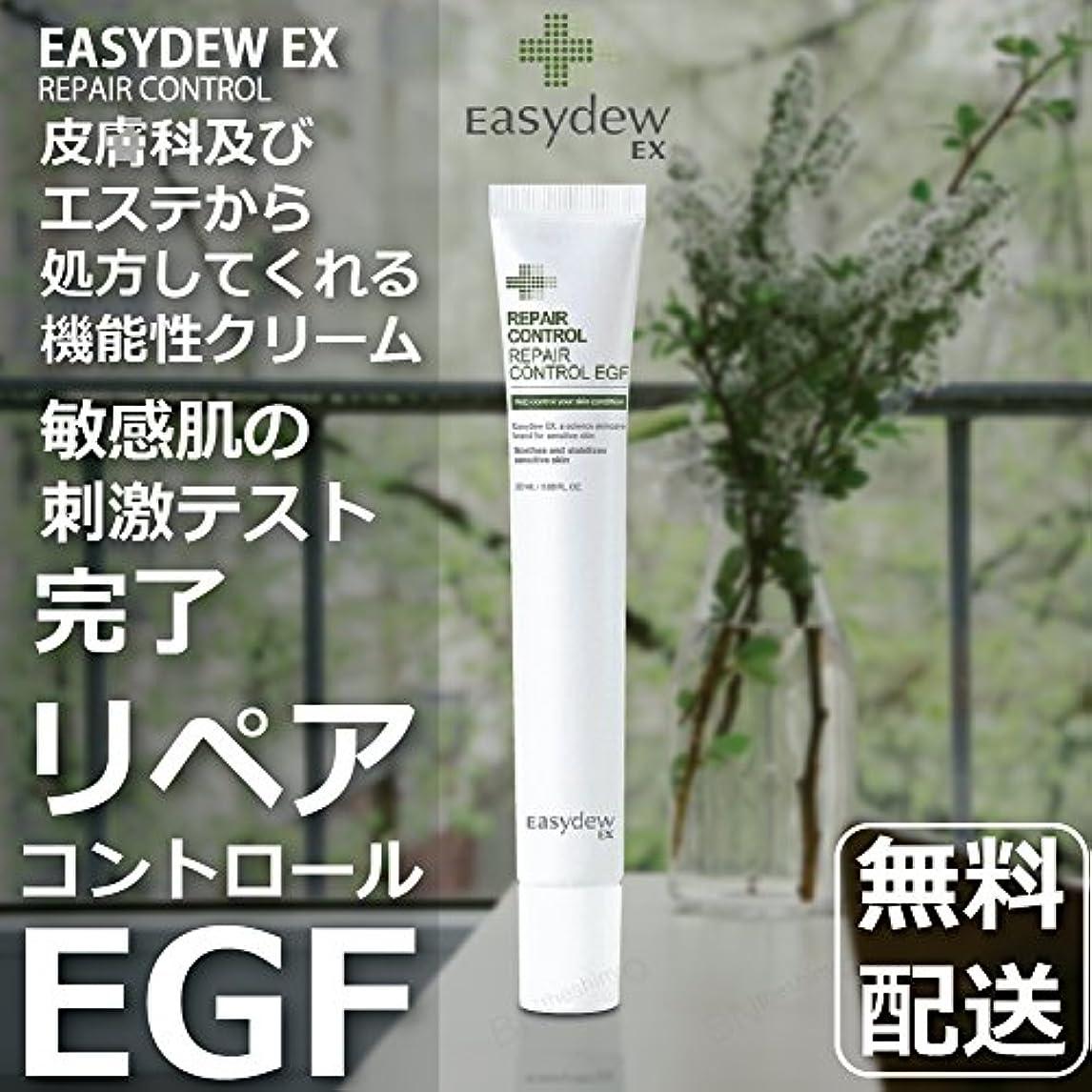 カプセル有名にはまってデウン製薬 リペア コントロール EGF 20ml. Repair Control EGF 20ml.