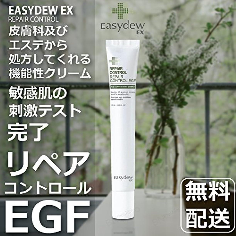 ロール羨望代わってデウン製薬 リペア コントロール EGF 20ml. Repair Control EGF 20ml.
