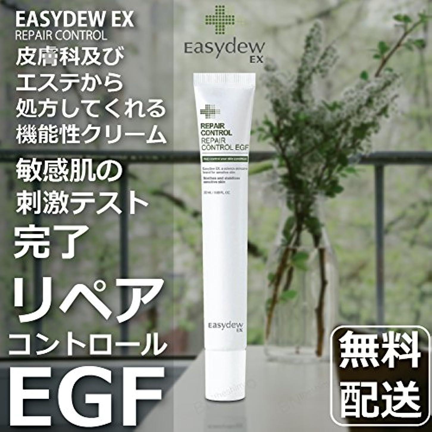 比較的保守的充電デウン製薬 リペア コントロール EGF 20ml. Repair Control EGF 20ml.