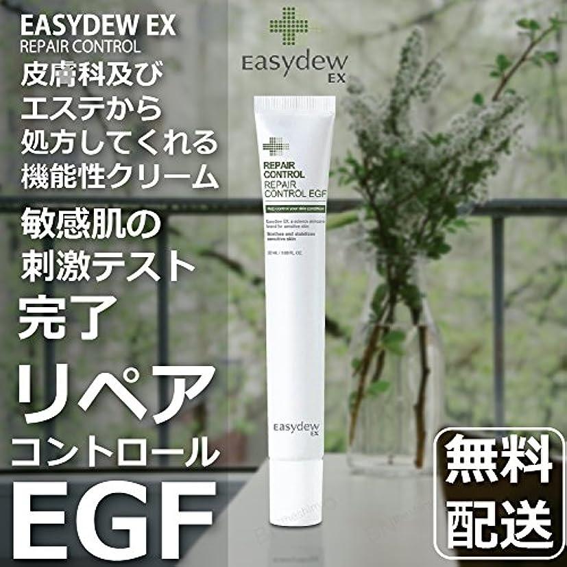 不正透明に腰デウン製薬 リペア コントロール EGF 20ml. Repair Control EGF 20ml.