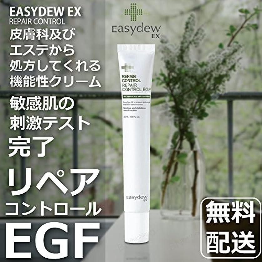 鉄道駅散らす魂デウン製薬 リペア コントロール EGF 20ml. Repair Control EGF 20ml.