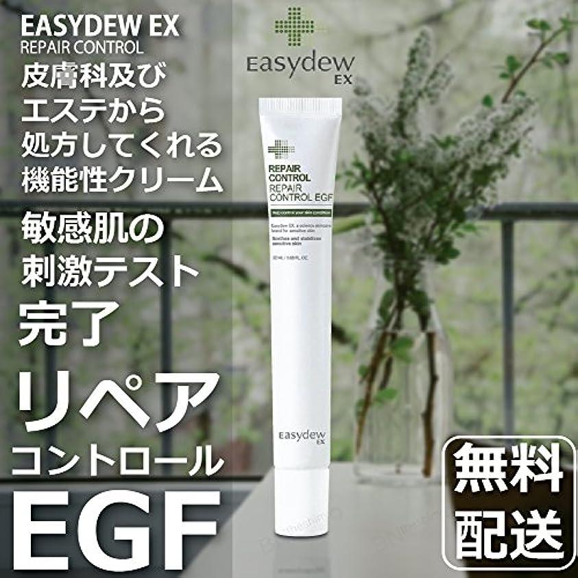 繁栄冷蔵庫情報デウン製薬 リペア コントロール EGF 20ml. Repair Control EGF 20ml.