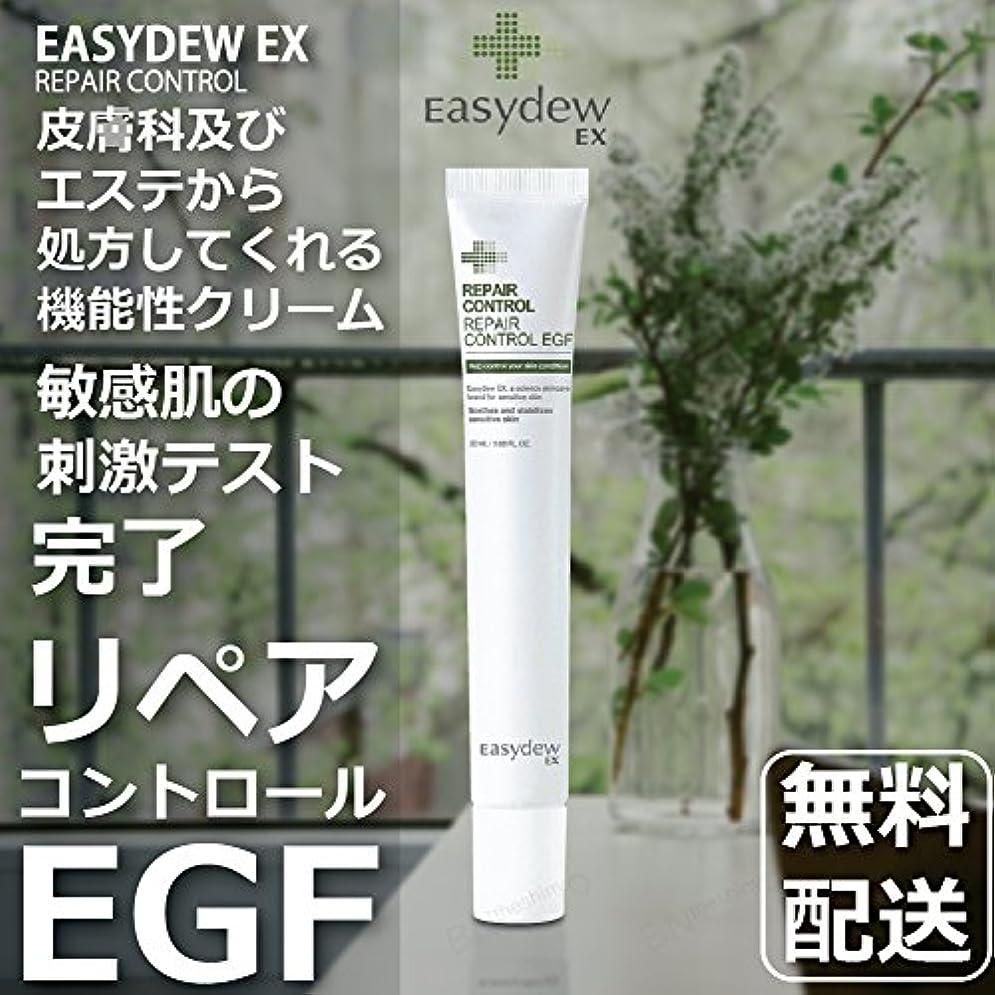 鋼作り水差しデウン製薬 リペア コントロール EGF 20ml. Repair Control EGF 20ml.