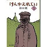 けんかえれじい 1 (角川文庫 緑 523-1)